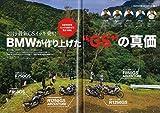 BikeJIN7月号増刊 BMW Motorrad Journal 16 画像