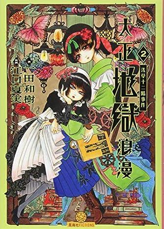 大正地獄浪漫 2 (星海社FICTIONS)