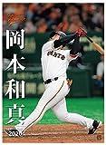 岡本和真(読売ジャイアンツ) 2020年 カレンダー CL-582 壁掛け B2 プロ野球 巨人