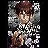 凍牌(とうはい)~人柱篇~ 16 (ヤングチャンピオン・コミックス)