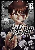 凍牌(とうはい)?人柱篇? 16 (ヤングチャンピオン・コミックス)