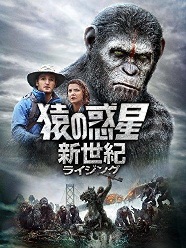 猿の惑星:新世紀(ライジング) (字幕版)