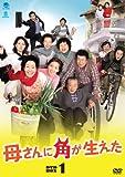 母さんに角が生えた DVD-BOX 1[DVD]