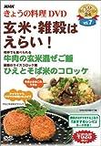 NHKきょうの料理「玄米・雑穀はえらい!」 [DVD]