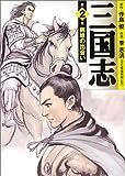 三国志 (2) (MF文庫)