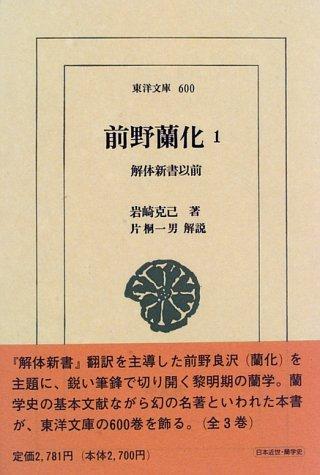 前野蘭化〈1〉解体新書以前 (東洋文庫)