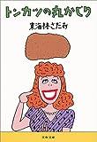 トンカツの丸かじり (文春文庫)