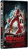 死霊のはらわたIII/キャプテン・スーパーマーケット [DVD]