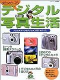 始めるデジタル写真生活―プロカメラマンのデジカメ入門アドバイス (日本カメラMOOK)