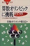 算数オリンピックに挑戦 1995-1999年度版―これが算数の「世界標準」だ! (ブルーバックス)