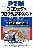P2Mプロジェクト&プログラムマネジメント標準ガイドブック〈上巻〉プログラムマネジメント編