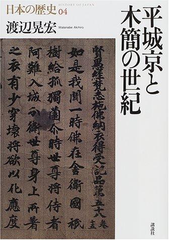 平城京と木簡の世紀 (日本の歴史)
