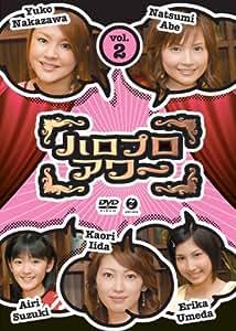 ハロプロアワー Vol.2 [DVD]