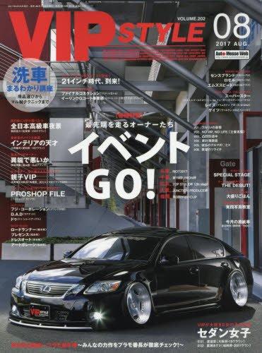 VIP STYLE(ビップスタイル) 2017年 08 月号 [雑誌]