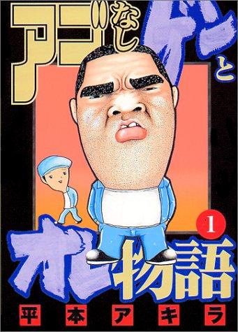 アゴなしゲンとオレ物語(1) (ヤンマガKCスペシャル)