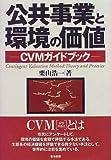 公共事業と環境の価値―CVMガイドブック