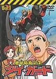 地球防衛企業 ダイ・ガード Vol.1 [DVD]