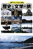 瀬戸内しまなみ海道 歴史と文学の旅