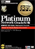 Platinum Network(Oracle8i)編(試験科目:1Z0-026J(Oracle8i)) (オラクルマスター教科書)