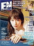 ENTAME 2019年 03 月号 [雑誌]