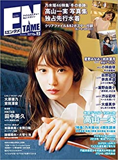 ENTAME(エンタメ) 2019年 03 月号 [雑誌]