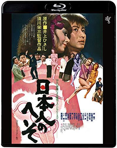 日本人のへそ ≪HDニューマスター版≫ [Blu-ray]