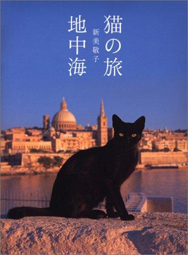 猫の旅 地中海の詳細を見る