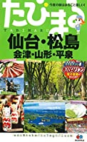 たびまる 仙台・松島 会津・山形・平泉 (旅行ガイド)