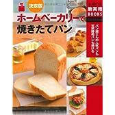決定版 ホームベーカリーで焼きたてパン―パン屋さんの人気パンも天然酵母パンも焼ける (主婦の友新実用BOOKS)