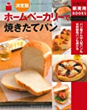 Best Breadmakers - 決定版 ホームベーカリーで焼きたてパン―パン屋さんの人気パンも天然酵母パンも焼ける (主婦の友新実用BOOKS) Review
