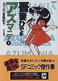 アズマニア (1) (ハヤカワ文庫 JA (543))