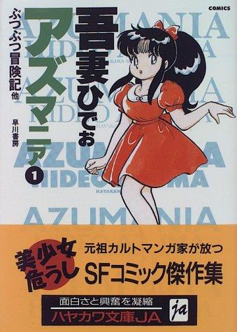 アズマニア (1) (ハヤカワ文庫 JA (543))の詳細を見る