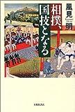 相撲、国技となる