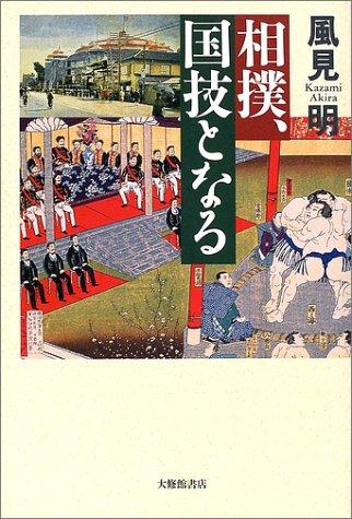 相撲、国技となるの詳細を見る