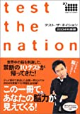 テスト・ザ・ネイション〈2004年度版〉