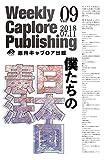 週刊キャプロア出版(第9号): 日本国憲法