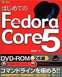 はじめてのFedora Core 5