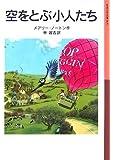 空をとぶ小人たち―小人の冒険シリーズ〈4〉 (岩波少年文庫)