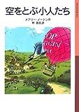 空をとぶ小人たち (岩波少年文庫)