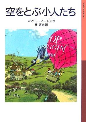 空をとぶ小人たち―小人の冒険シリーズ〈4〉 (岩波少年文庫)の詳細を見る