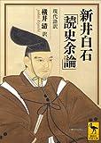 新井白石「読史余論」 現代語訳 (講談社学術文庫)