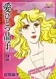 愛ひとつ晶子2 (フェアベルコミックス)