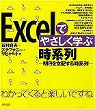Excelでやさしく学ぶ時系列―明日を支配する時系列