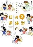 B型夫婦の日常 (中経☆コミックス)