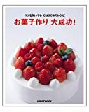 お菓子作り 大成功! レタスクラブムック 60161-16 (レタスクラブMOOK) 画像
