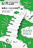 ピアノピースPP402 世界に一つだけの花 / SMAP (ピアノソロ・ピアノ&ヴォーカル) (Piano piece series)