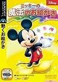 ミッキーの魔法のお絵かき (説明扉付きスリムパッケージ版) / ソースネクスト