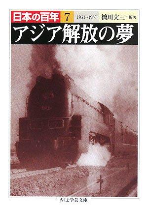 日本の百年〈7〉アジア解放の夢―1931~1937 (ちくま学芸文庫)の詳細を見る