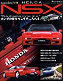 HONDA NSX―ホンダの夢を今こそ手に入れる (NEKO MOOK 1253 レジェンダリー・ジェイズ 1)