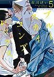 ブルースカイコンプレックス5初回限定小冊子付特装版 (マーブルコミックス) 画像